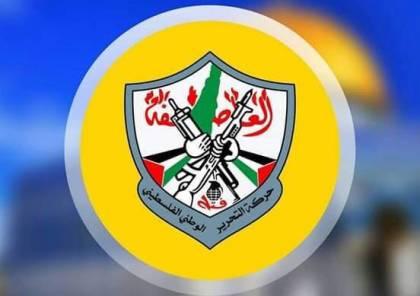 """حركة فتح: """"صفقة القرن"""" مرفوضة"""