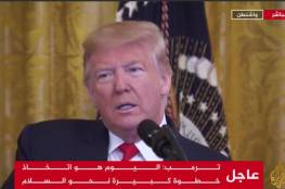 """ترامب يكشف خطته .. القدس """"عاصمة موحدة لاسرائيل"""" والمستوطنات والاغوار تحت سيادتها"""