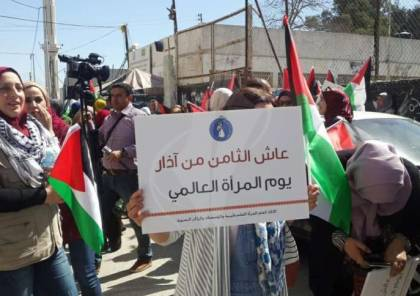 الإعلان عن إطلاق فعاليات يوم المرأة العالمي في فلسطين