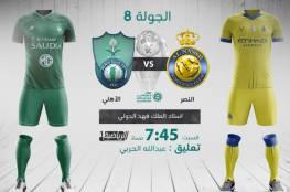 ملخص أهداف مباراة الأهلي والنصر في الدوري السعودي 2020