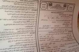إجابات امتحان عربي تخصص للتكميلي التوجيهي 2020 - 2021 الدورة التكميلية