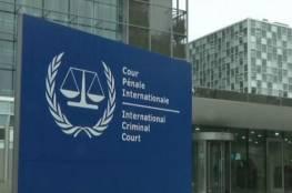 """واشنطن تلغي عقوبات فرضتها إدارة ترامب على مسؤولين في """"الجنائية الدولية"""""""
