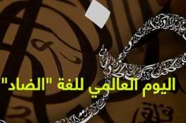 اليونيسكو تحتفل باليوم العالمي للغة العربية