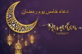 دعاء 5 رمضان مكتوب