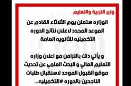رابط نتائج التوجيهي التكميلي في الأردن 2020 - 2021 الدورة التكميلية