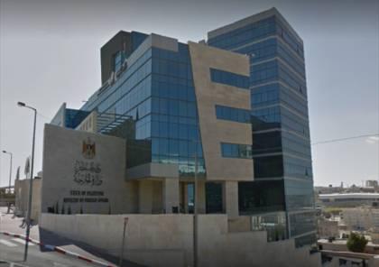 الخارجية: استمرار تحدي إسرائيل للمجتمع الدولي يستدعي فرض عقوبات رادعة