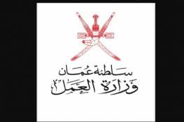 سلطنة عمان - طريقة التسجيل في برنامج مبادرة خبرات 2021 تعزيز المهارات الوظيفية