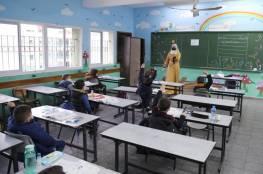 التعليم بغزة تعلن ترتيبات نهاية الفصل الدراسي الأول