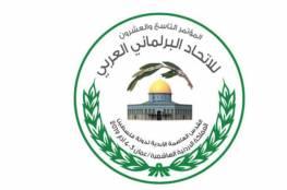 """انطلاق أعمال الاتحاد البرلماني العربي بعنوان """"القدس العاصمة الأبدية لدولة فلسطين"""""""