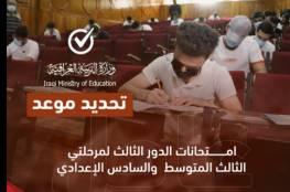 موعد امتحانات الدور الثالث للصف السادس الابتدائي والثالث المتوسط 2020 العراق