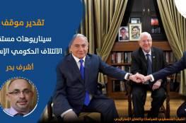 سيناريوهات مستقبل الائتلاف الحكومي الإسرائيلي