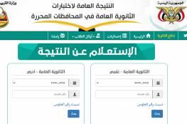 رابط نتائج الثانوية العامة في اليمن 2020 المحافظات المحررة
