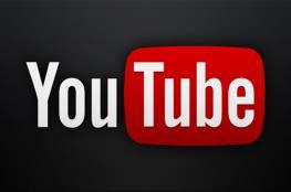 """""""يوتيوب"""" ستحدّ من انتشار المقاطع المخالفة للعلم والحقائق"""