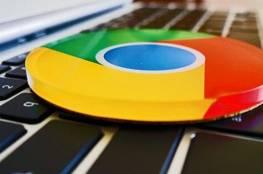 """غوغل تطور متصفح """"كروم"""" وتعالج مشكلات أرّقت مستخدميه"""