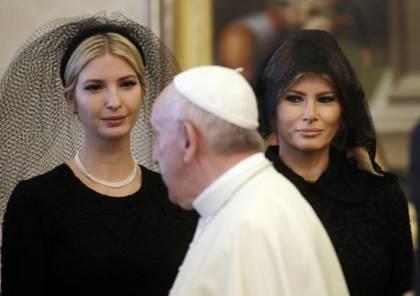 صور: زوجة ترامب وابنته يغطيان رأسيهما بوشاح أسود أمام بابا الفاتيكان
