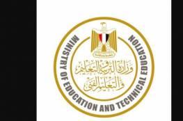 مصر .. رابط نتيجة الصف الأول و الثاني الثانوي 2021 موقع وزارة التربية والتعليم المصرية