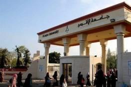 التعليم بغزّة تتحدث عن أزمة موظفي العقود بجامعة الأقصى