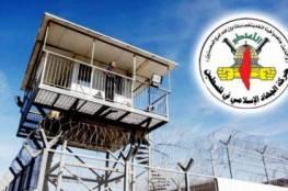 """الاحتلال ينقل 55 أسيرا من أسرى """"الجهاد"""" إلى سجن """"عوفر"""""""