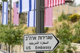 إقرار خطة إسرائيلية لتوسيع مبنى السفارة الأميركية وإنشاء مجمع دبلوماسي بالقدس
