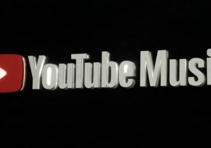 """إضافة تطبيق """"يوتيوب ميوزيك"""" إلى أندرويد 10 تلقائيا"""