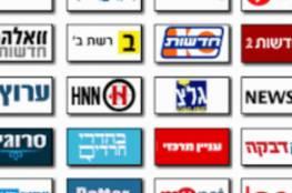 أبرز عناوين الإعلام العبري صباح الخميس