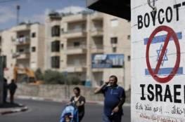 حركة BDS توضح حملاتها الجديد على المستوى المحلي والعالمي لمقاطعة الاحتلال