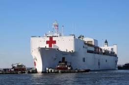 """أمريكا ترسل مشفى حربيا بحريا إلى الخليج.. ولواء عسكري مصري: """"ربنا يستر""""!"""