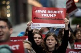 نقل السفارة إلى القدس لم يجعل ترامب يفوز بقلوب يهود أمريكا