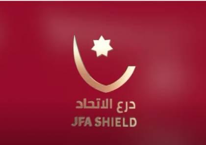 مشاهدة مباراة الفيصلي والرمثا بث مباشر في درع الاتحاد الأردني 2021