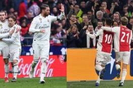 4 أسئلة ستجيب عليها مباراة ريال مدريد وأياكس