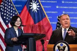 بومبيو يعلن رفع القيود على تعاون الولايات المتحدة مع تايوان..في ضربة جديدة الى الصين