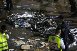 """""""كان من الممكن منعه"""".. إسرائيل تفتح تحقيقا في حادث التدافع"""