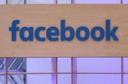 """""""فيسبوك"""" تتصدر قائمة الشركات التقنية غير الموثوقة"""