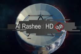 تردد قناة الرشيد الفضائية العراقية 2021 على نايل سات
