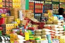 طالع.. الاقتصاد تنشر قائمة أسعار السلع الأساسية خلال شهر رمضان