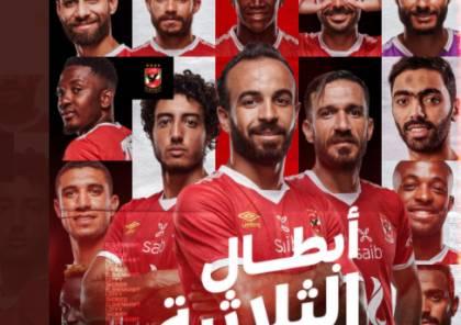 ملخص نتيجة مباراة الأهلي وطلائع الجيش في نهائي كأس مصر 2020