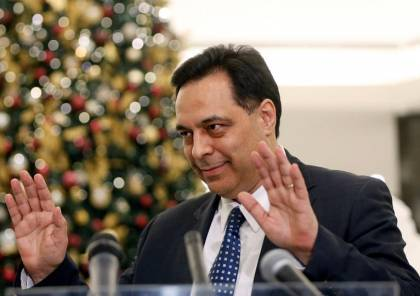 """رئيس الوزراء اللبناني يقدم استقالته ويقول: """"منظومة الفساد أكبر من الدولة ولا نستطيع التخلص منها"""""""