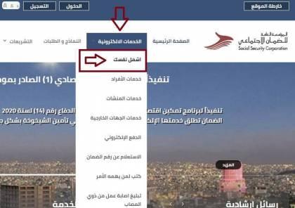 رابط خدمة اشمل نفسك على موقع الضمان الاجتماعي الأردني