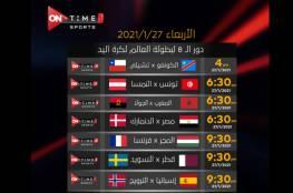 مشاهدة مباراة مصر والدنمارك بث مباشر في كأس العالم لكرة اليد 2021