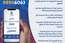 رابط تحميل تطبيق جمعيتي في الكويت