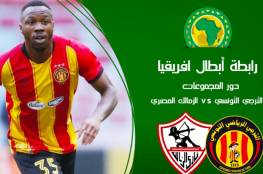 نتيجة مباراة الترجي والزمالك في دوري أبطال أفريقيا 2021