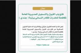 السعودية .. رابط تقديم مكافحة المخدرات 1442 نساء برتبة جندي
