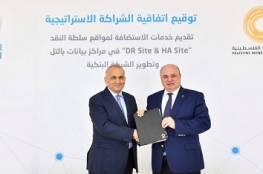 توقيع اتفاقية تقديم خدمات الاستضافة لمواقع سلطة النقد في مركز بيانات بالتل بالبيرة