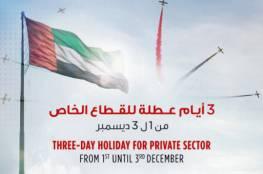 موعد إجازة القطاع الخاص في الإمارات 2020 بمناسبة اليوم الوطني 49