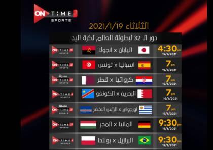 مشاهدة مباراة تونس واسبانيا بث مباشر في كأس العالم لكرة اليد 2021