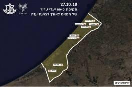 """""""من بينها موقعين لإنتاج أسلحة متقدمة"""".. الاحتلال : 80 هدفا طالها قصف سلاح الجو في قطاع غزة"""