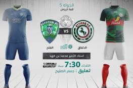 ملخص أهداف مباراة الاتفاق والفتح في الدوري السعودي
