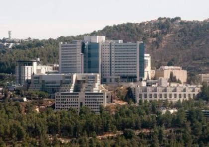"""صحيفة عبرية : السلطة الفلسطينية """"تحاصر"""" المستشفيات الإسرائيلية اقتصاديًا"""