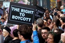 استطلاع: حركة مقاطعة إسرائيل في صُلب الجدل الاميركي