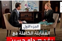بث مباشر : مقابلة رغد صدام حسين اليوم كاملة على قناة العربية